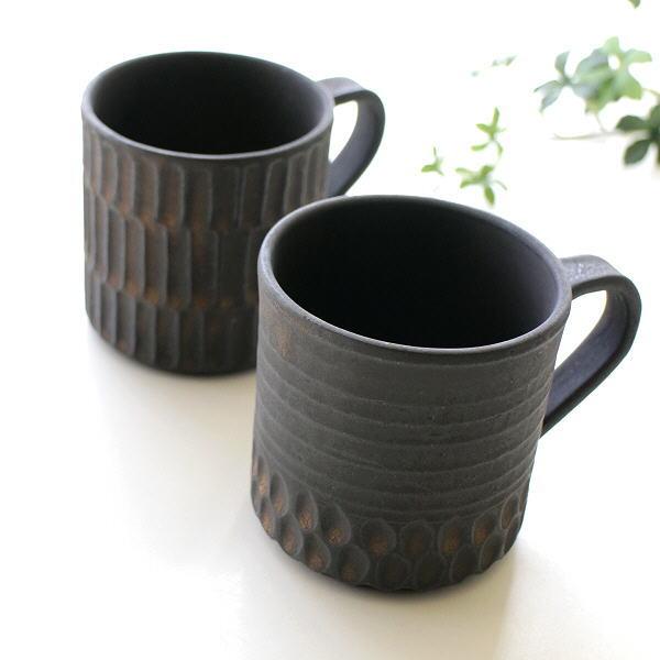 マグカップ おしゃれ 陶器 ブロンズ 日本製 食器 シンプル モダン 美濃焼き ブロンズ風マグ 2タイプ [kyt6650]