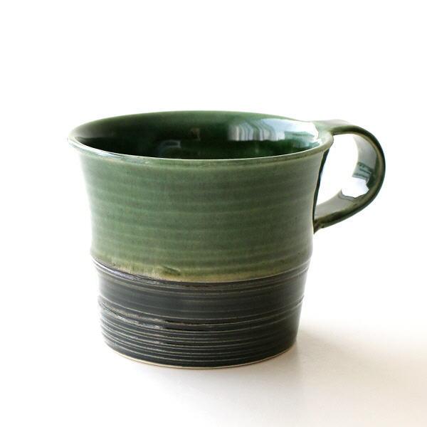 マグカップ おしゃれ 陶器 グリーン コップ 日本製 美濃焼 グラデーション コーヒーカップ デュオマグカップ [kyt9197]