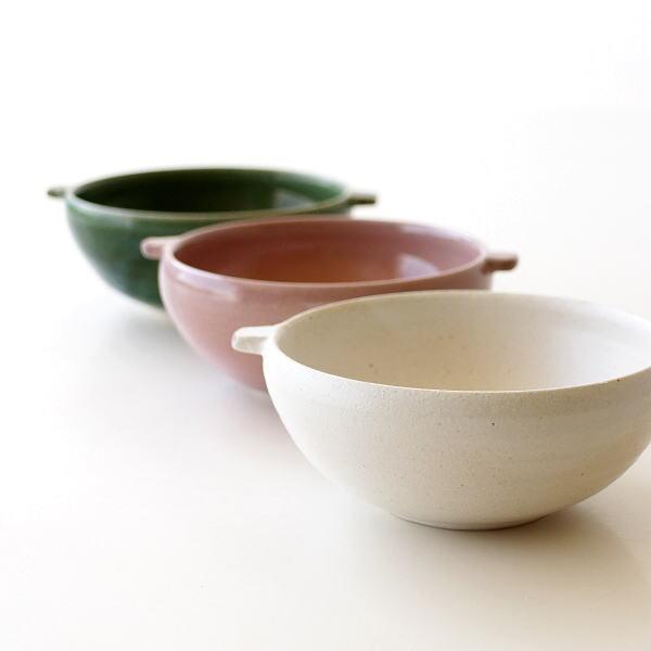 スープカップ ボウル 陶器 おしゃれ かわいい 浅ボウル 日本製 和風 美濃焼 手付き浅ボウル 3カラー [kyt9668]