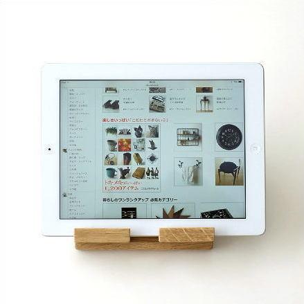 タブレットスタンド 木製 iPadスタンド タブレットPCスタンド おしゃれ 充電しながら 横置き 縦置き 天然木 ウッドタブレットスタンド オーク [map4938]