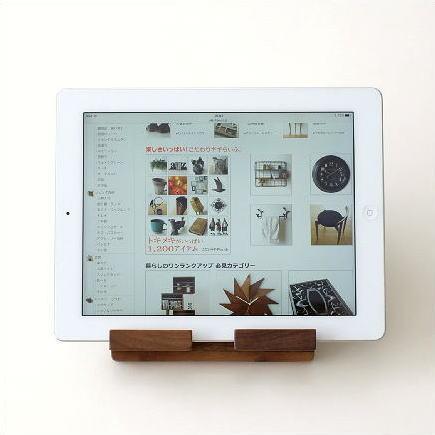 タブレットスタンド 木製 iPadスタンド タブレットPCスタンド おしゃれ 充電しながら 横置き 縦置き 天然木 ウッドタブレットスタンド ウォルナット [map5193]