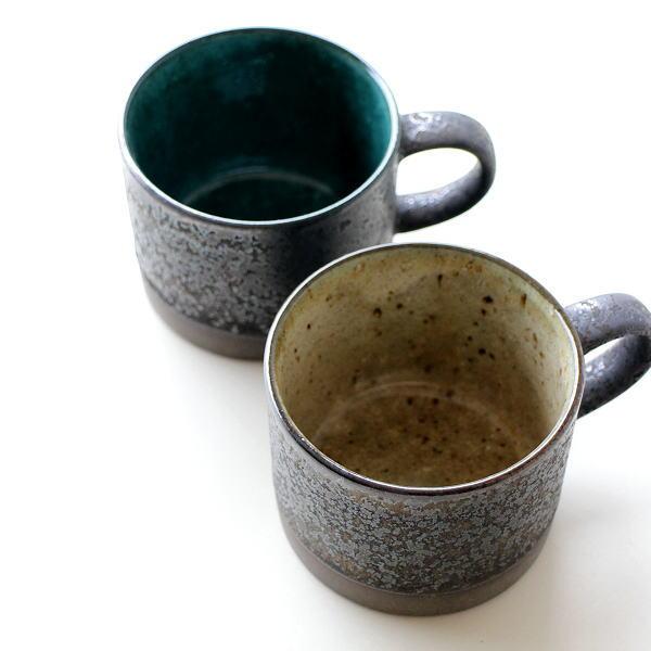 マグカップ おしゃれ 陶器 シンプル 可愛い 日本製 モダン コップ コーヒーカップ アースカラー 焼き物 和食器 黒陶粉引マグ 2カラー [mkn5285]