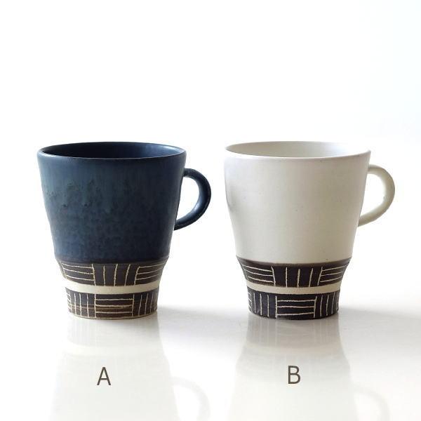 マグカップ 陶器 おしゃれ 日本製 瀬戸焼 和モダン 彫り線マグ2カラー [mkn9990]