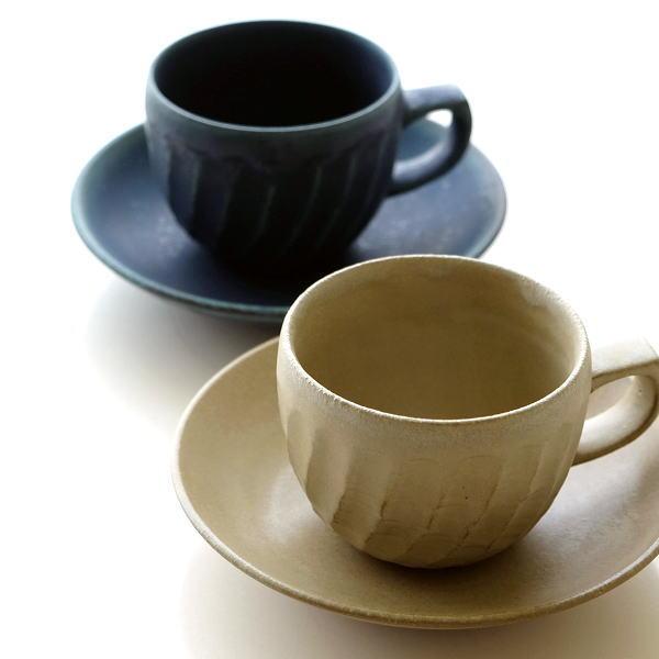 コーヒーカップ&ソーサー 陶器 おしゃれ モダン 和食器 カップ&ソーサー 有田焼 日本製 焼き物 ねじり縞カップ&ソーサー2カラー [msg3052]