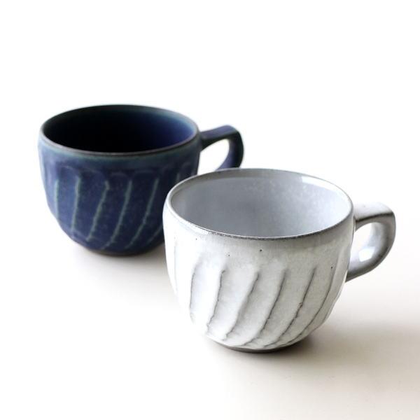 マグカップ おしゃれ 磁器 かわいい 和モダン 日本製 波佐見焼 焼き物 丸み カフェ ホワイト ブルー ねじり縞マグ 2カラー [msg3126]