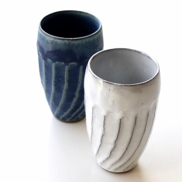 湯呑み おしゃれ 陶器 湯のみ 湯飲み 日本製 焼き物 スリム 和モダン ねじり縞 ロングフリーカップ2カラー [msg3823]