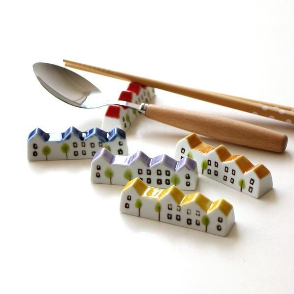 箸置き かわいい 陶器 5個セット スプーン置き カラフル 日本製 焼き物 有田焼 陶器の箸置き ハウス5カラーセット [msg3858]