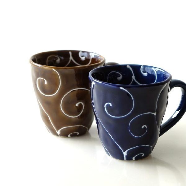 マグカップ おしゃれ 和モダン 陶器 日本製 有田焼 唐草マグ2カラー [msg4444]