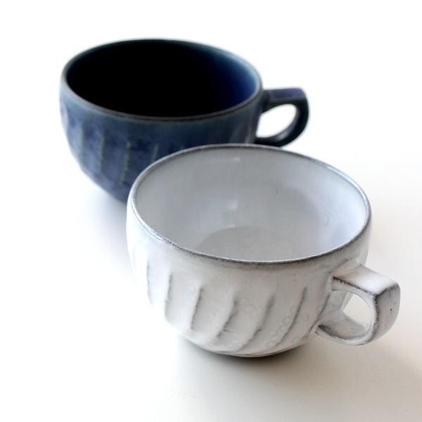 スープカップ おしゃれ 磁器 かわいい マグカップ カフェ 和モダン 日本製 波佐見焼 焼き物 ねじり縞スープマグ 2カラー [msg9848]