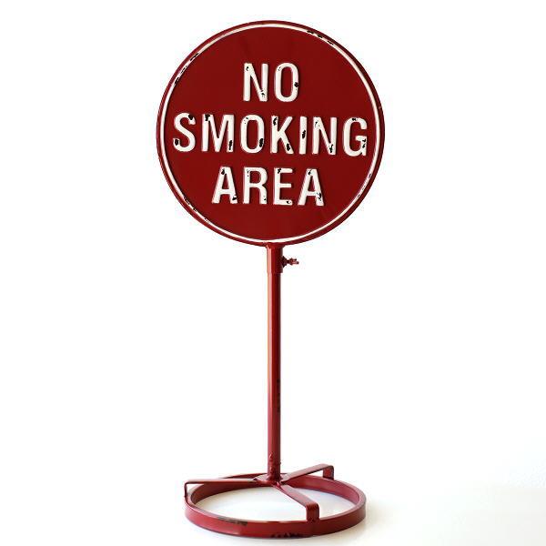 NO SMOKING AREA 禁煙 喫煙禁止 看板 スタンド 案内表示 標識 サイン 置物 おしゃれ カッコいい 玄関 ノースモーキングスタンド [mty2641]