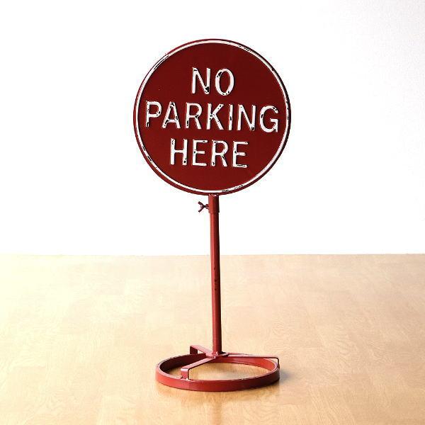 NO PARKING HERE 駐車禁止 看板 スタンド 案内表示 サイン 駐車場 置物 おしゃれ カッコいい 玄関 シャビーアイアンのノーパーキングスタンド [mty4238]
