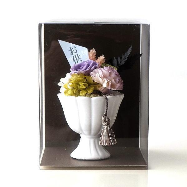 プリザーブドフラワー フェイクフラワー アレンジ 仏花 供花 お供え 仏壇 ペット 花瓶 花器付き 花 アレンジメント ブリザーブドフラワー メモリアルフラワー 想 [peo7840]