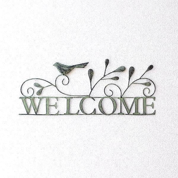 壁飾り アイアン WELCOME ウェルカム 玄関 エントランス 看板 ウォールデコ 壁掛け インテリア アンティーク アイアンの壁飾り ウェルカムバード [sik2196]