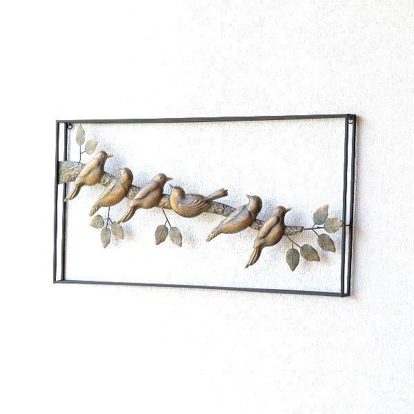 壁飾り インテリア 壁掛け アイアン 小鳥 おしゃれ アートパネル フレーム ウォールデコ アイアンの壁飾り ブロンズ6バーズ [sik6055]