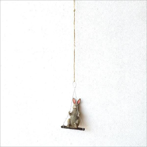 ウサギ うさぎ 雑貨 オブジェ オーナメント 壁掛け 吊り下げ かわいい グッズ インテリア 野うさぎブランコ [sik8798]