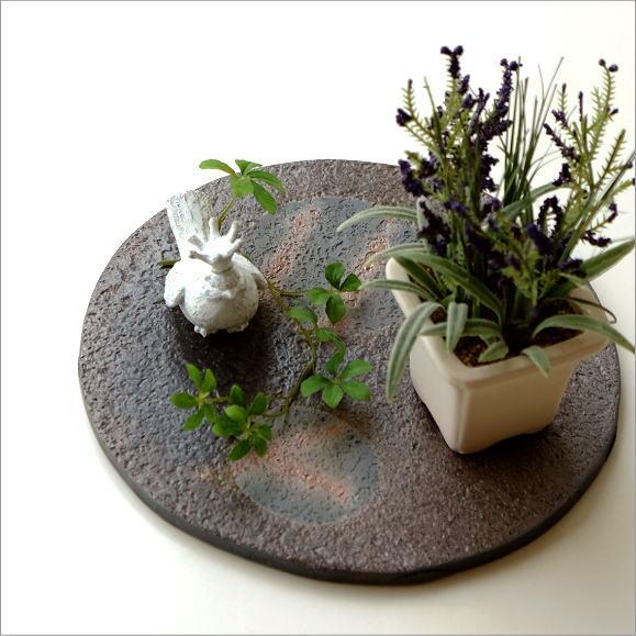 プレート 陶器 花瓶敷き 花瓶台 和風 インテリア トレイ 玄関 ディスプレイ 皿 信楽焼 日本製 陶器の丸プレート