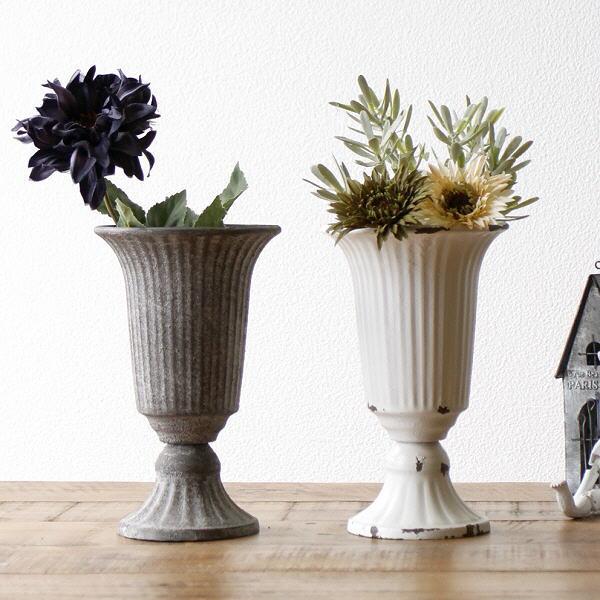フラワーベース 花瓶 スチール おしゃれ アンティーク レトロ フレンチ 花器 シャビーなスチールベース 2カラー [spc9940]