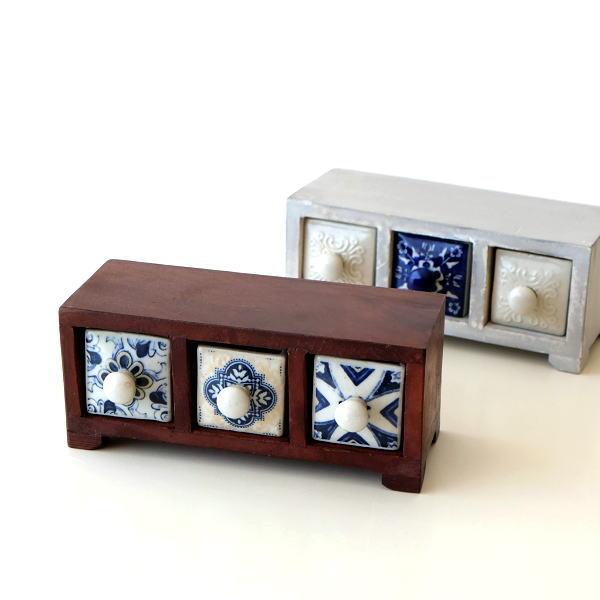 小物入れ 引き出し ミニチェスト 卓上 木製 陶器 アンティーク おしゃれ アクセサリーケース 陶器の引き出しミニチェスト3個 ブルー&ホワイト2タイプ [tom1261]