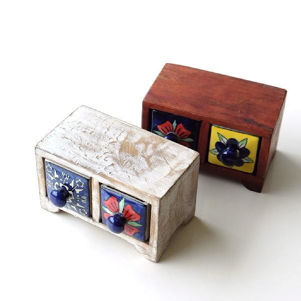 小物入れ 引き出し ミニチェスト 卓上 木製 陶器 アンティーク おしゃれ アクセサリーケース 整理 収納 小物ケース 小物収納 陶器の2引出しミニチェスト2カラー [tom4258]
