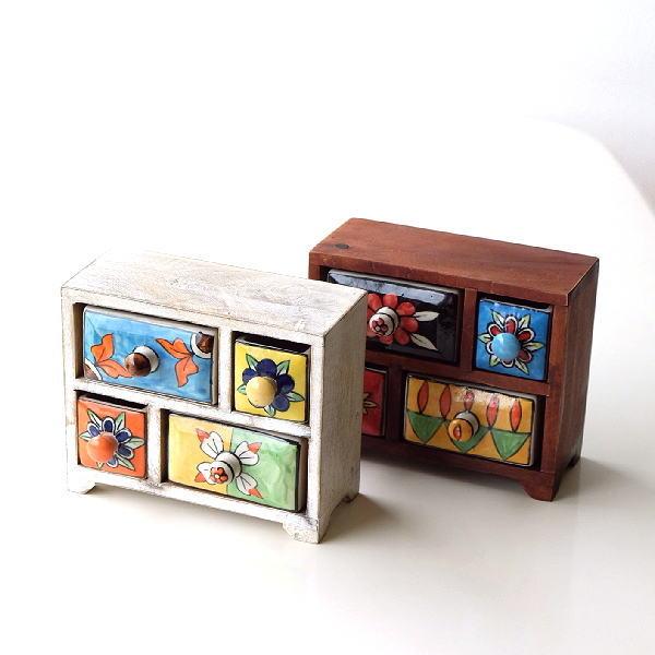 小物入れ 引き出し ミニチェスト 卓上 木製 陶器 アンティーク おしゃれ アクセサリーケース 整理 小物ケース 小物収納 陶器の2段引き出しミニチェスト2カラー [tom4282]