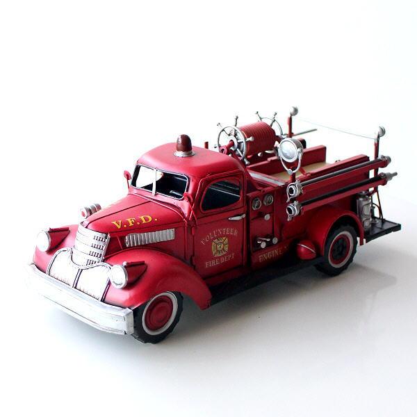 ブリキのおもちゃ 置物 置き物 インテリアオブジェ アンティーク レトロ 雑貨 American Nostalgia レトロ消防車 【送料無料】 [toy2191]