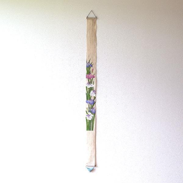 タペストリー おしゃれ 壁掛け 和風 和モダン 麻 縦長 細長い 細タペストリー 菖蒲の花 [wlj6924]