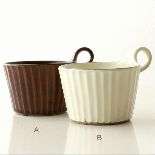 マグカップ 陶器 おしゃれ 益子焼 日本製 コーヒーカップ コーヒーマグ スープカップ モダンマグカップ 2カラー