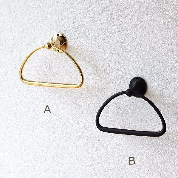 ブラスタオルリング シンプル2カラー [ydj8750]