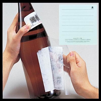 日本酒用ラベルコレクター(8枚入り)