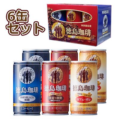 徳島珈琲6缶セット