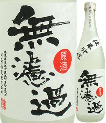 【数量限定】純米吟醸 無濾過原酒 720ml