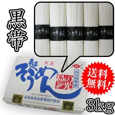 素麺 黒帯3kg