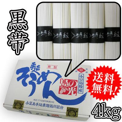 素麺 黒帯4kg