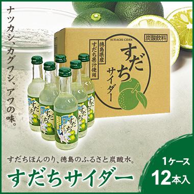 すだちサイダー 12本セット【箱入り】