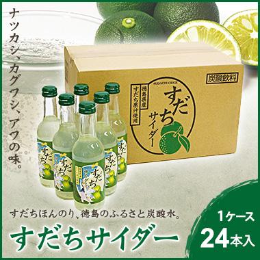 すだちサイダー 24本セット【箱入り】