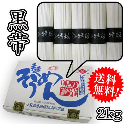 素麺 黒帯2kg