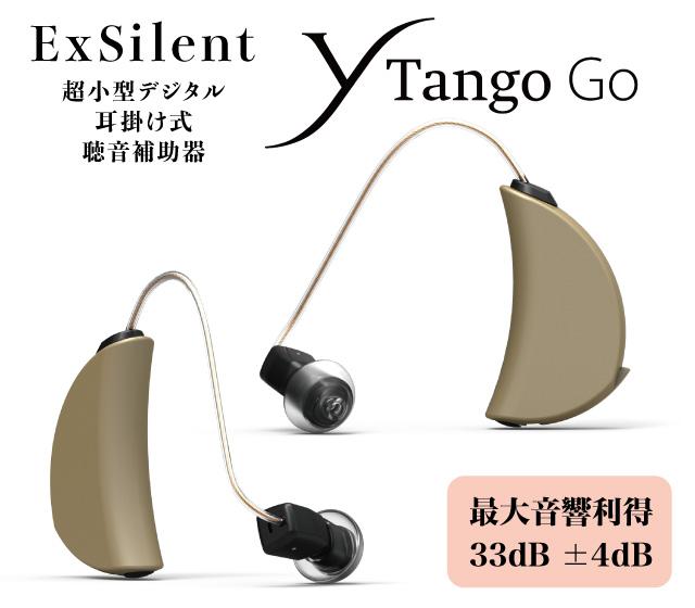 エクサイレント  耳掛け式聴音補助器 Y Tango Go(ワイ タンゴ ゴー)