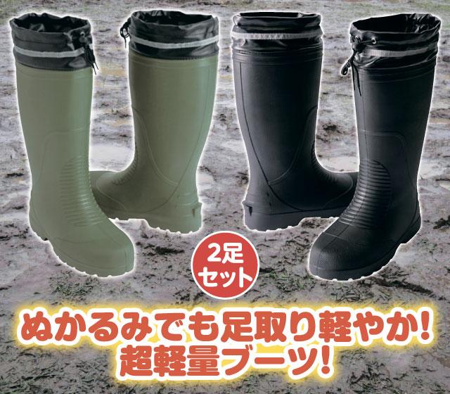 超軽量!晴雨兼用作業ブーツ2足