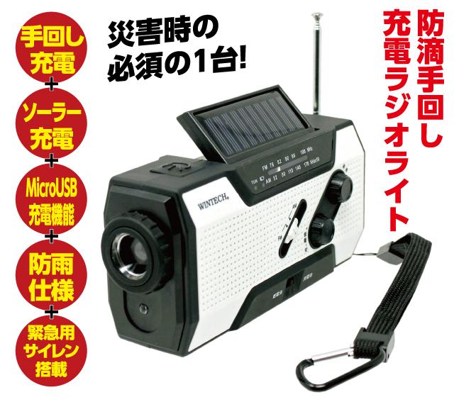 防滴手回し充電ラジオライト