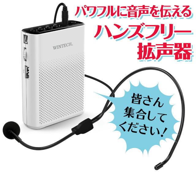 ハンズフリー拡声器(ラジオ付)