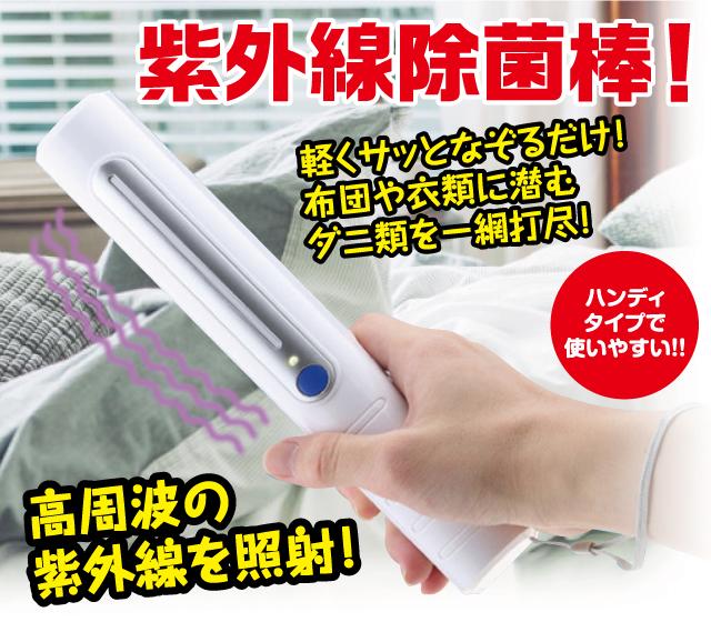 紫外線除菌棒
