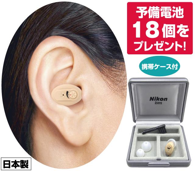 ニコン・エシロール 耳穴型補聴器