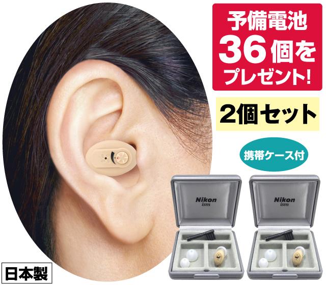 ニコン・エシロール 耳穴型補聴器 2個セット