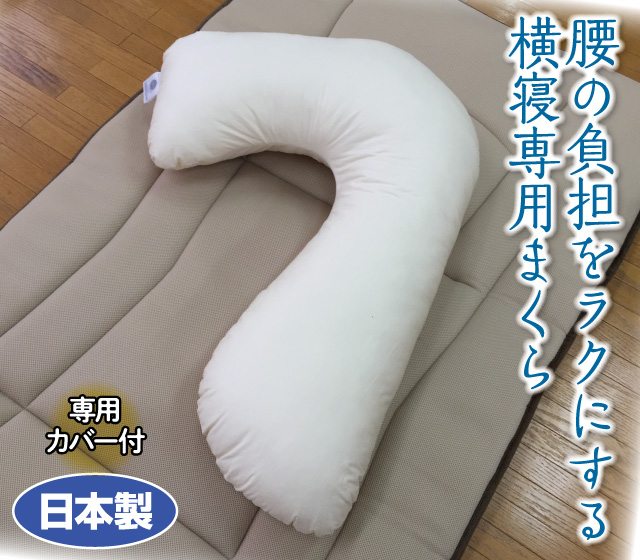 横寝が快適にできるまくら