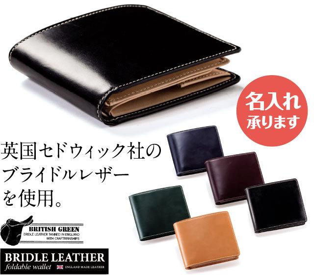 ブライドルレザー二つ折り財布(名入れ)