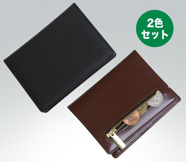 小銭入付 牛革カードケース 2色組