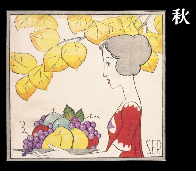 竹久夢二 婦人グラフ 復刻木版画<秋>