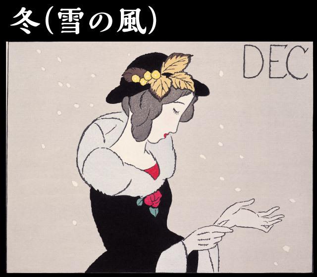竹久夢二 婦人グラフ 復刻木版画<冬(雪の風)>