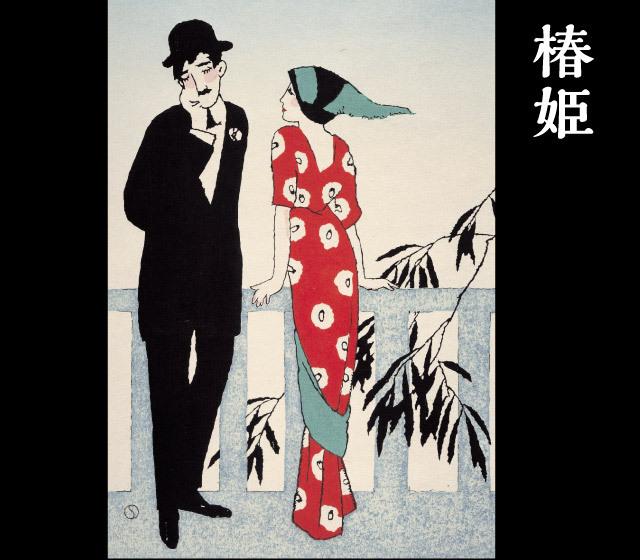 竹久夢二 セノオ楽譜 復刻木版画<椿姫>