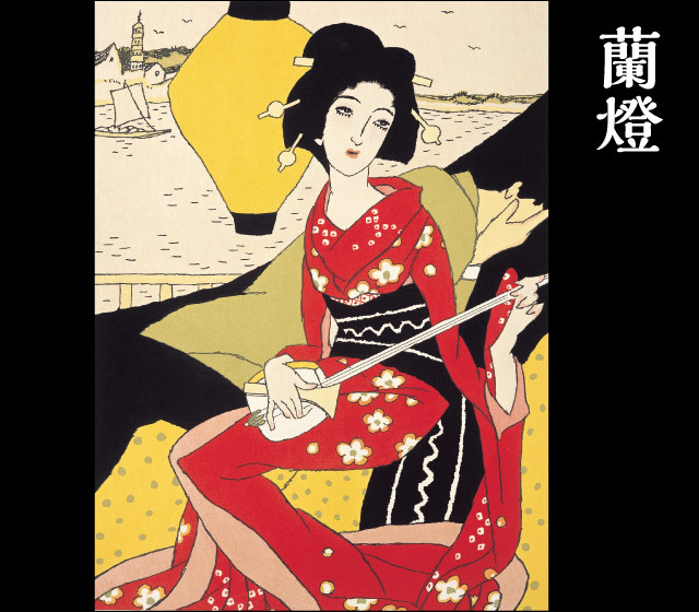 竹久夢二 セノオ楽譜 復刻木版画<蘭燈>